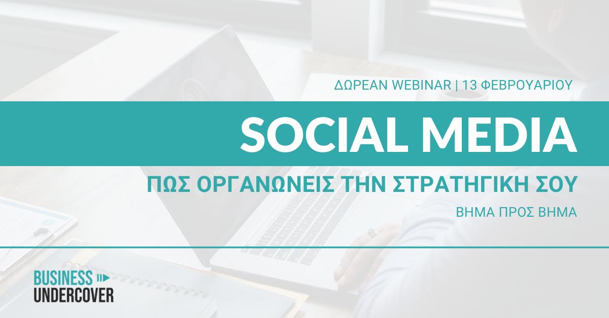 Social Media Στρατηγική: Πως να την οργανώσεις βήμα-βήμα